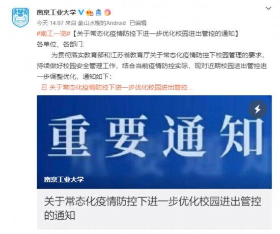 江苏首个!南京工业大学发文优化学生进出校园
