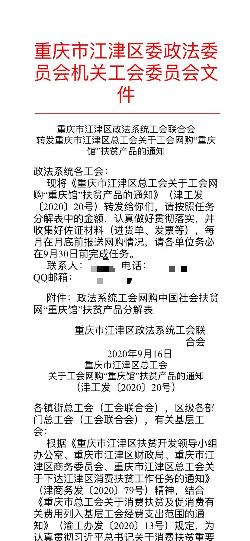 重庆江津区总工会下发文件要求网购扶贫产品:购销总额三百万图片