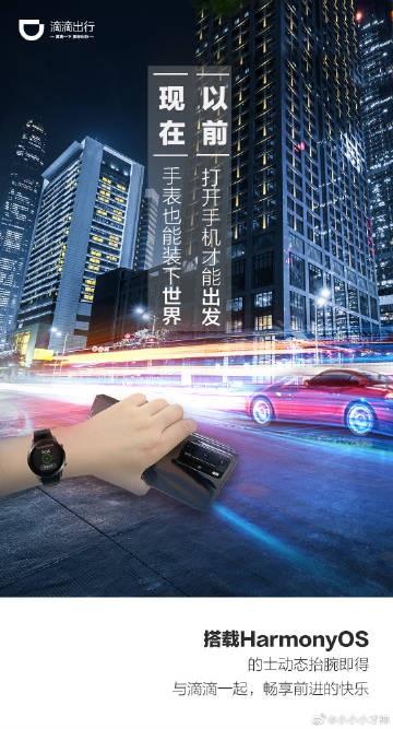 消息称滴滴出行支持鸿蒙OS2.0系统:手表可打车