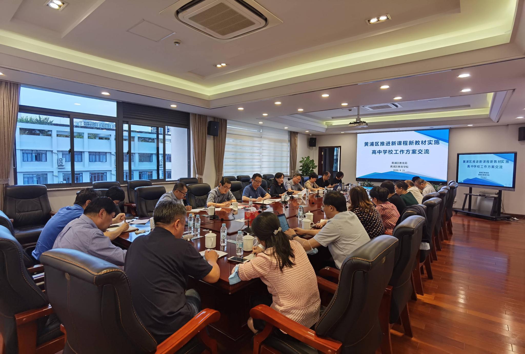 黄浦区召开高中新课程新教材实施工作会议