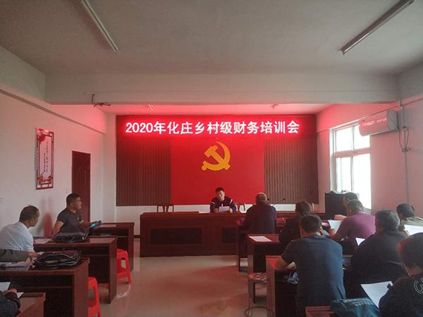 新蔡县化庄乡财政所召开村级财务培训会