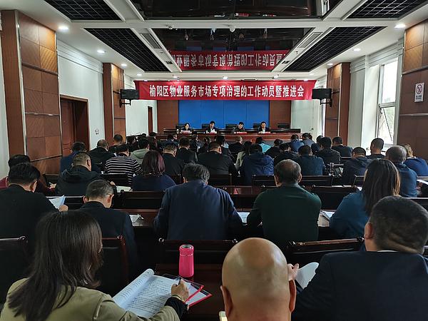 榆阳区召开物业服务市场专项治理工作动员暨推进会