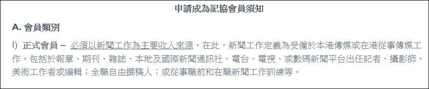 香港记协正式会员入会要求 图源:记协网站