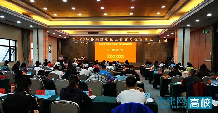 北京市团校承办2020年怀柔区社区工作者岗位培训班