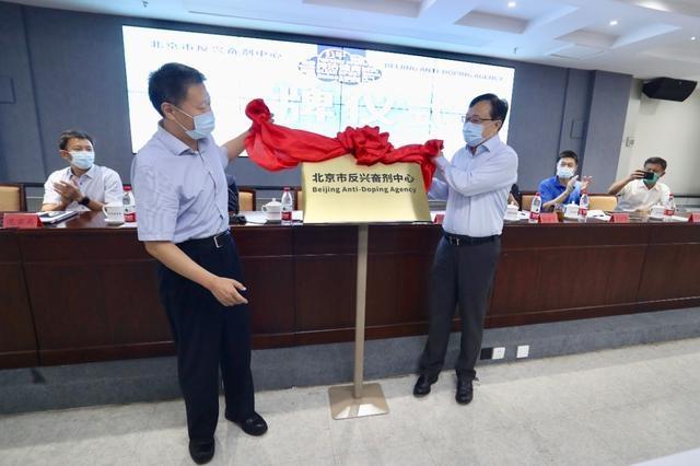 维护纯洁体育 拿干净金牌 北京市反兴奋剂中心成立