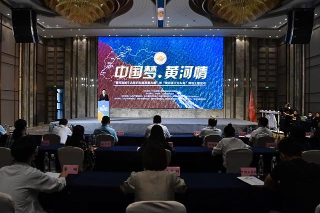 """""""中国梦·黄河情""""网络主题活动在济南启动"""