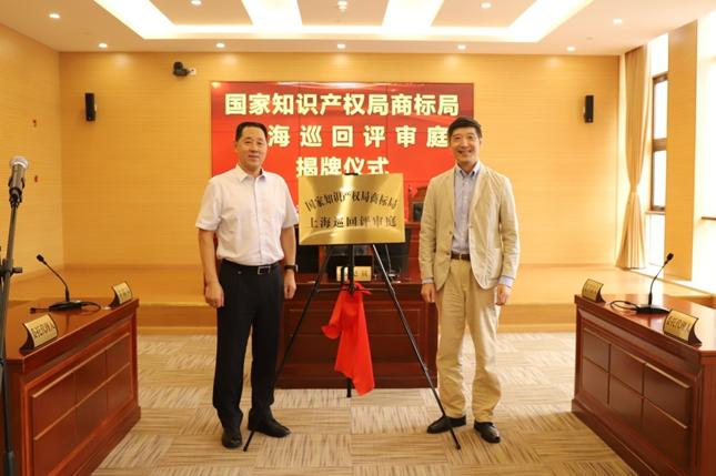 全国首家商标巡回评审庭落户上海图片