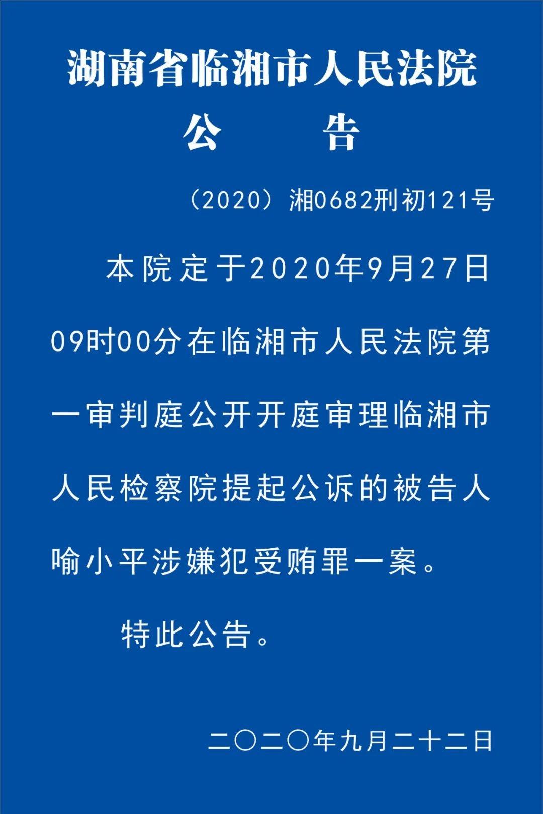 临湘市人民法院关于喻小平涉嫌犯受贿罪一案开庭审理的公告