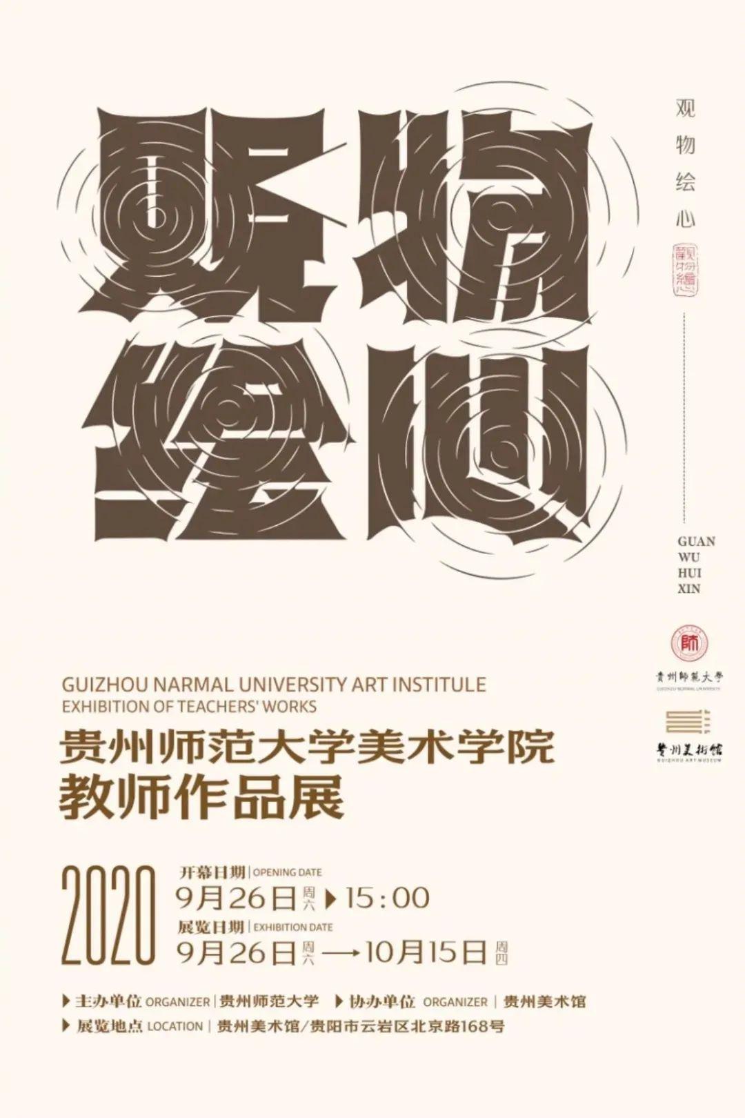 展览预告|贵州师范大学美术学院教师作品展图片