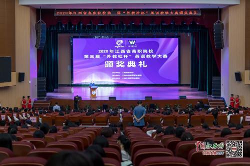 """第三届高职院校""""外教社杯""""英语教学大赛在江西旅游商贸职院举行"""