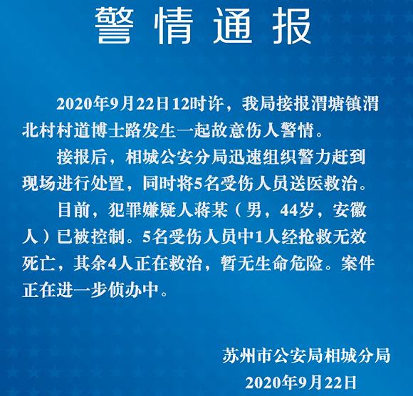 江苏苏州警方通报一起故意伤人案:致1死4伤,嫌犯已被控制