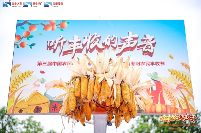 湖北之声报道:第三届中国农民诗歌朗诵会在枣阳市圆满举行