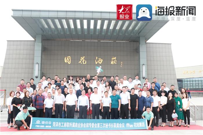 菏泽市工商联召开所属商协会和专委会秘书长联席会议并启动企业家大讲堂