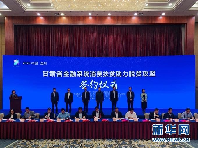 甘肃省举办金融系统消费扶贫活动助力脱贫攻坚