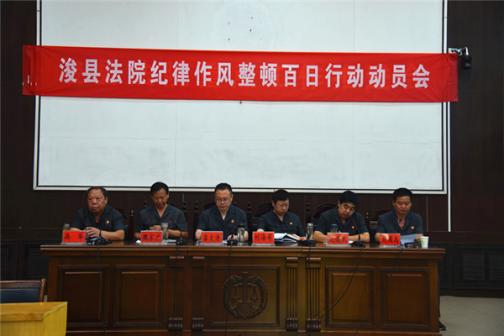河南浚县法院召开纪律作风整顿百日行动动员会