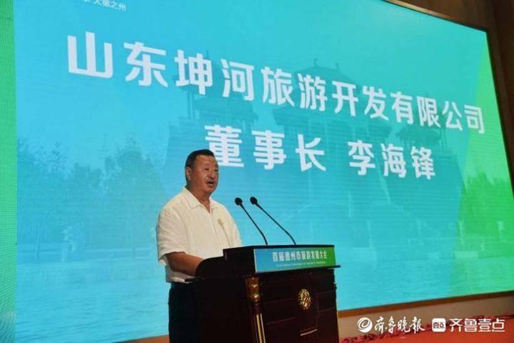 山东何坤旅游发展有限公司董事长李海锋