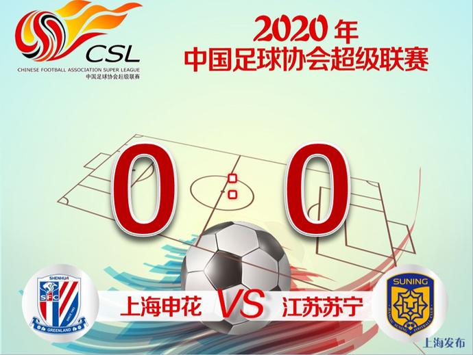 上海申花0:0战平江苏苏宁