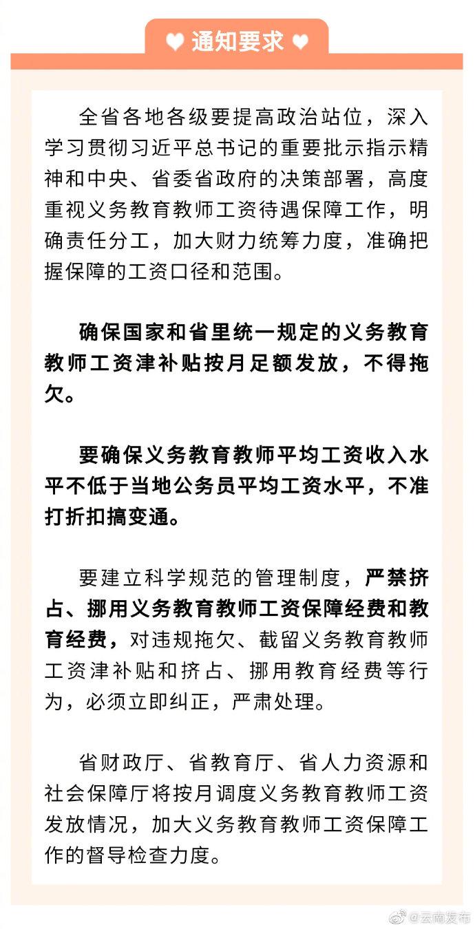 云南:确保义务教育教师平均收入不低于当地公务员