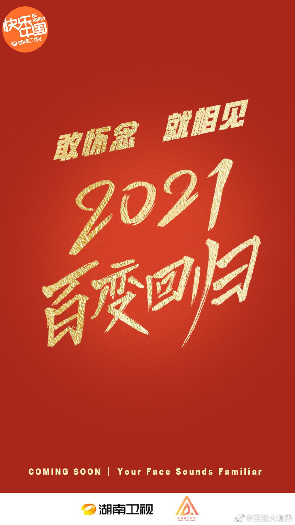 """《百变大咖秀》原班人马2021年回归,还有新""""百变五侠""""图片"""