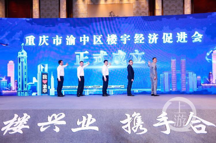 """楼宇""""朋友圈""""来了!渝中区成立全市首个楼宇经济促进会 抱团发展做强楼宇品牌"""