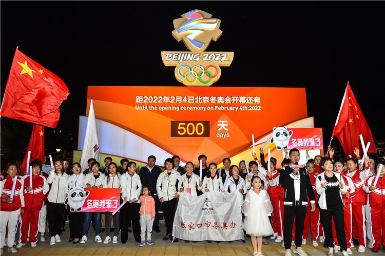 """北京冬奥会倒计时500天!张家口启动""""冬奥,我来了""""宣传推广活动"""