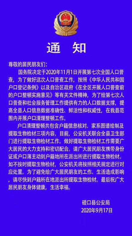 内蒙古磴口县开始清理整顿户口:包括家庭