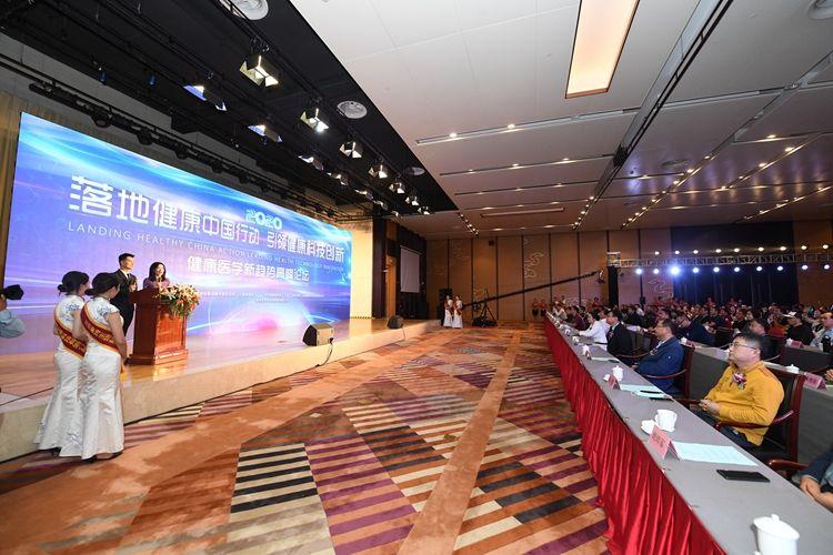 引领健康科技创新 健康医学新趋势高峰论坛在西安举行