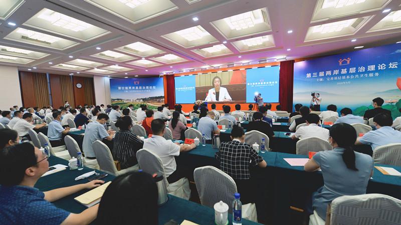 第三届两岸基层治理论坛举行 建言献策完善基层基本公共卫生服务