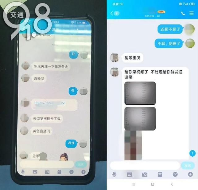杭州小伙收到视频聊天请求,一个赤裸上身的女子出现……