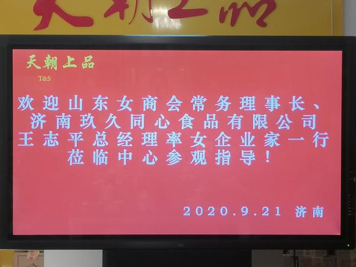山东省工商联女企业家商会常务理事长等到访天朝上品文化交流中心