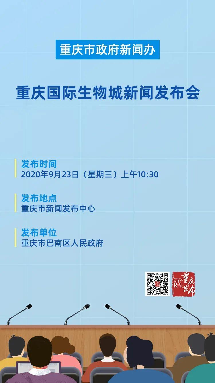 重庆国际生物城将有哪些产业政策?明天看发布会图片