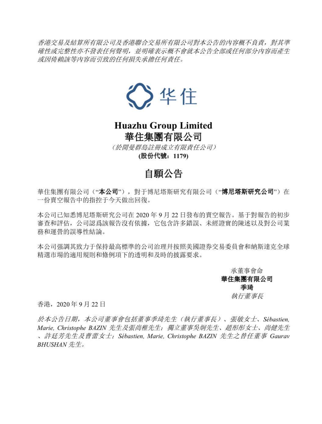 挂牌前夜遭沽空,华住集团港股上市首日开涨超4.5%图片