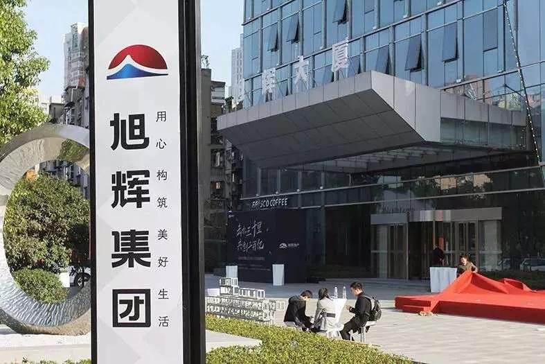 旭辉控股半年报神迹:负债规模增加,净负债率却降至63.2%