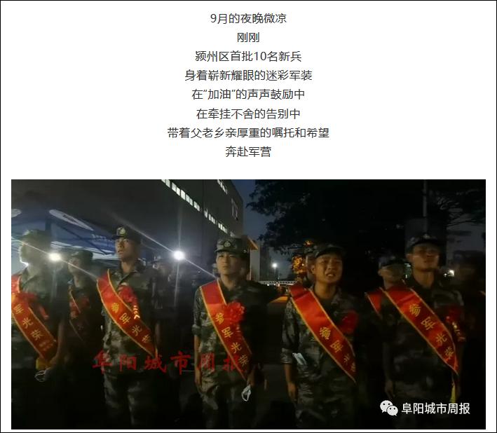 《阜阳城市周报》微信公众号报道截图