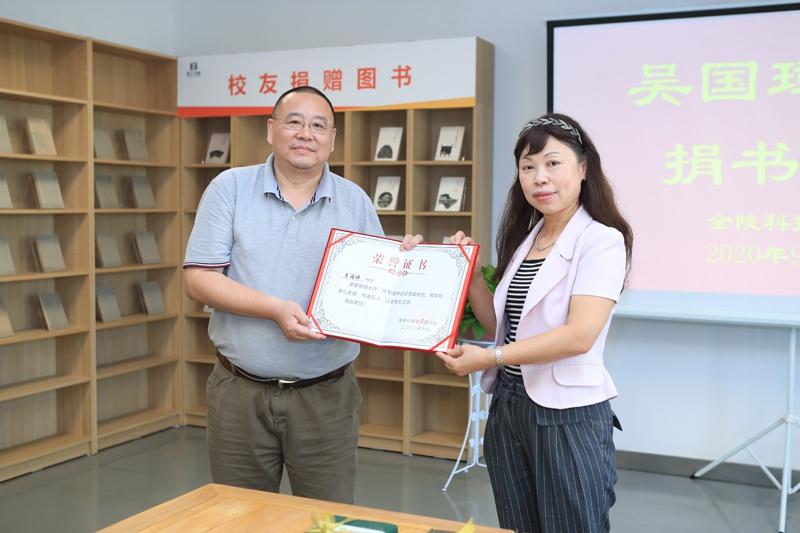 金陵科技学院:优秀校友吴国璋回访母校并赠书