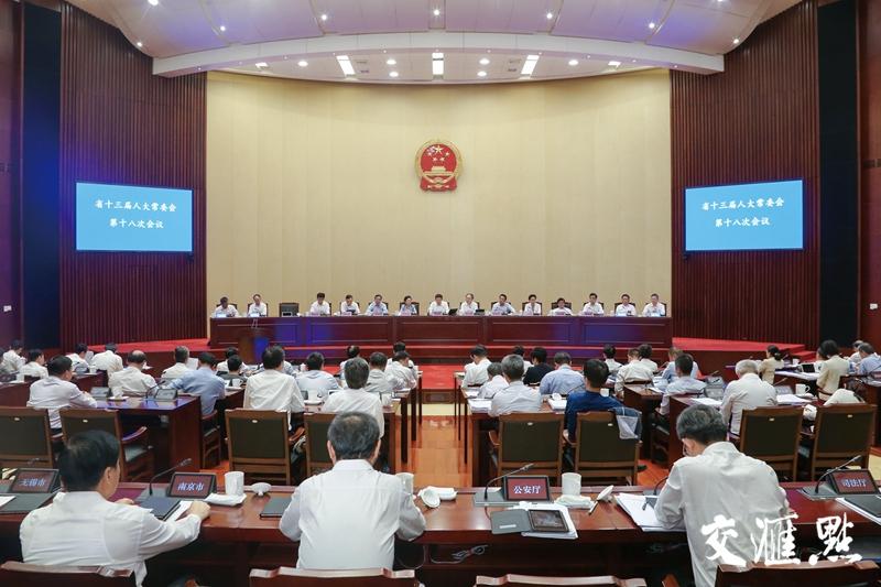江苏省十三届人大常委会第十八次会议开幕 娄勤俭主持第一次全体会议