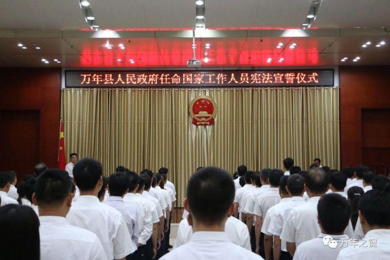 万年县人民政府任命国家工作人员宪法宣誓仪式举行 毛奇出席仪式并监誓