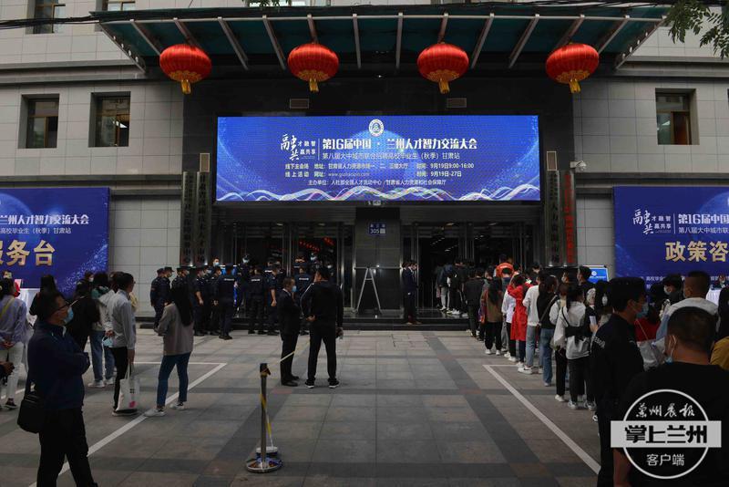 2196家单位提供就业岗位8.99万个!第十六届中国·兰州人才智力交流大会成功举办