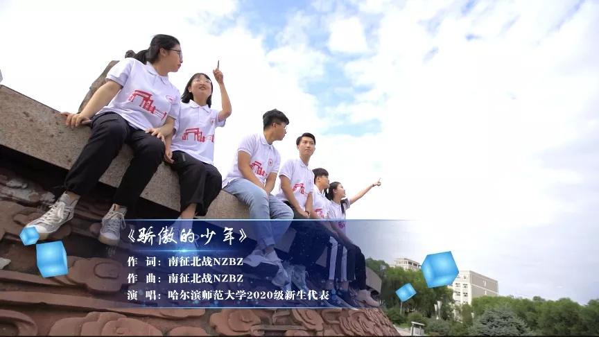 哈尔滨师范大学2020级学生青春励志MV《骄傲的少年》