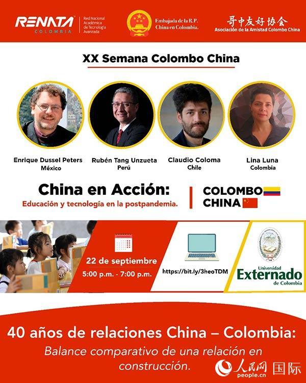 哥中友协第20届中国——哥伦比亚文化周开幕