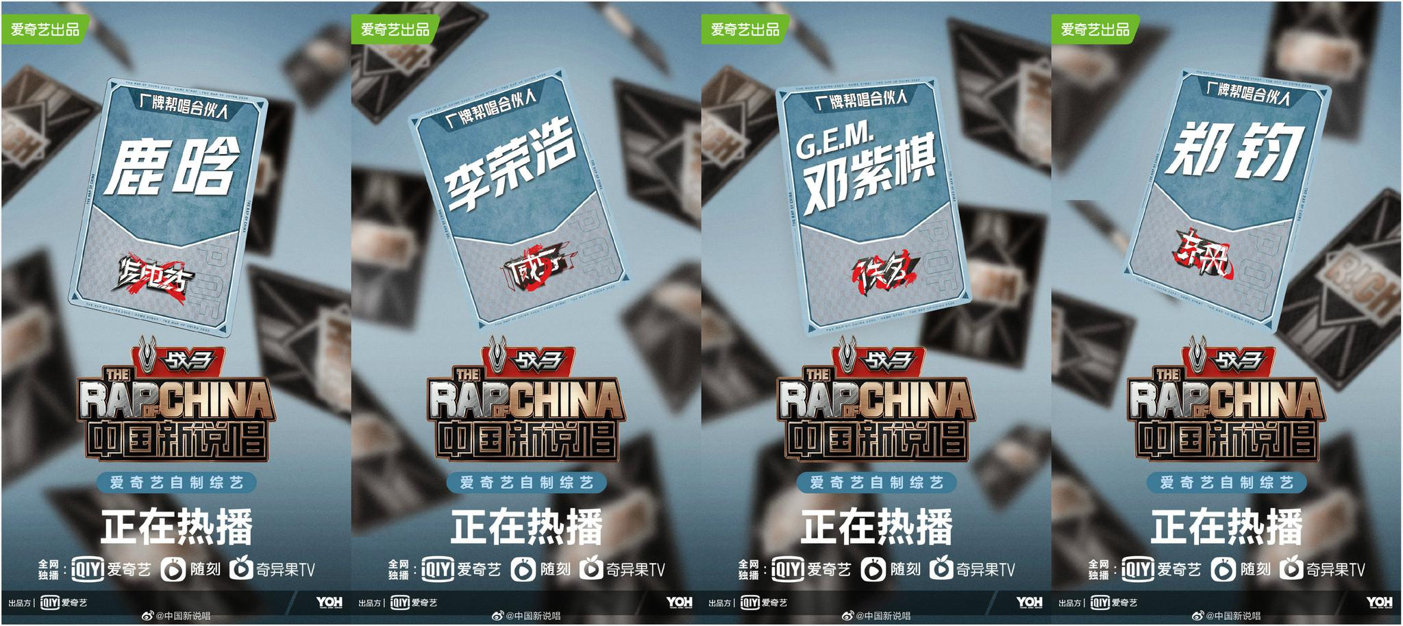 《中国新说唱2020》帮唱嘉宾曝光,鹿晗助阵吴亦凡厂牌图片