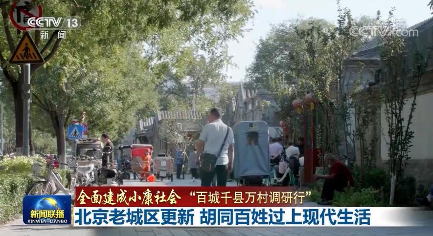 北京老城区更新 胡同百姓过上现代生活图片