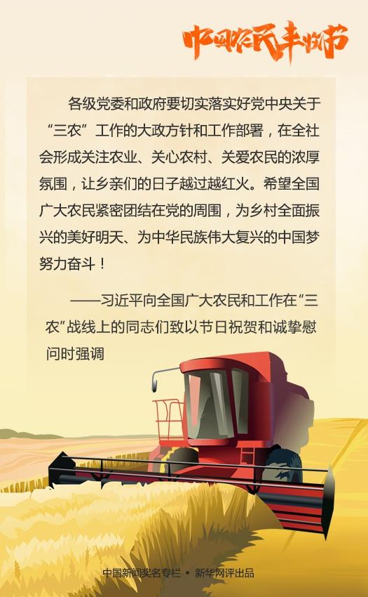 新华网评:端牢手中饭碗 品尝丰收喜悦图片