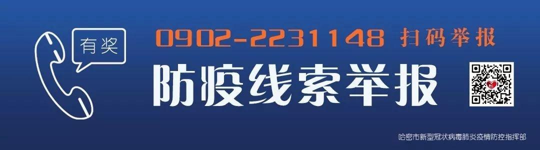 """哈密市第十一届""""中国统计开放日""""暨第七次全国人口普查宣传月活动启动"""