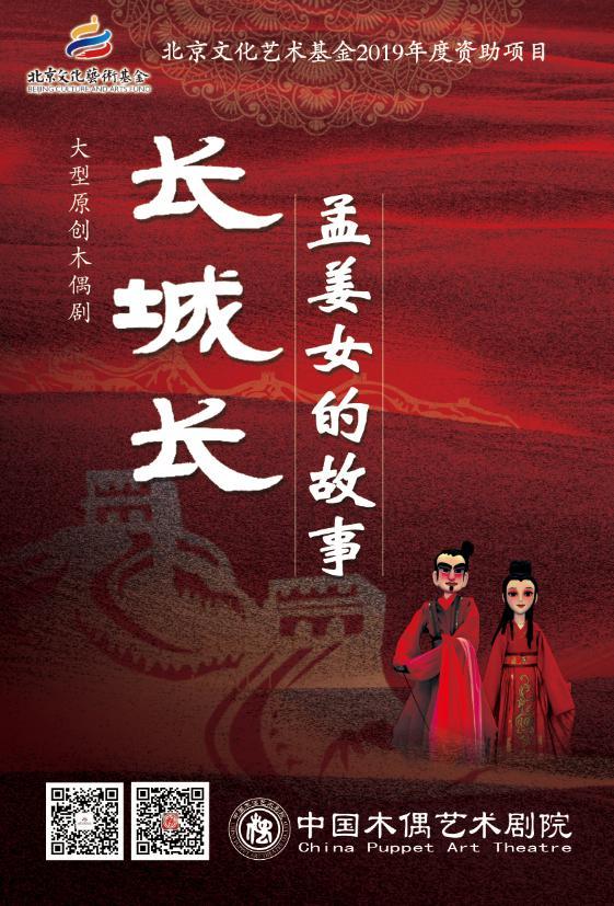 木偶剧《长城长》10月1日首演,讲述孟姜女的故事