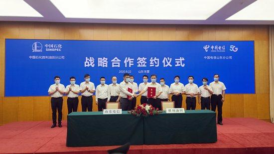 中国电信山东公司与胜利油田签牵手战略合作