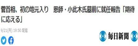 昨天下午,菅义伟在恩师墓前发了一个誓。图片