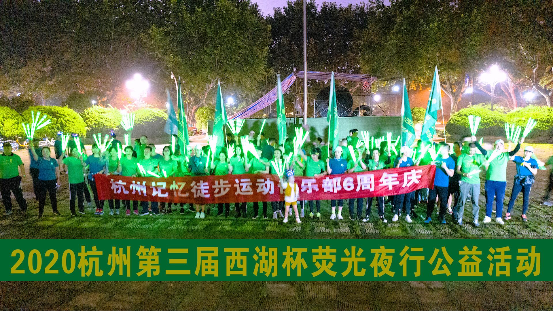 杭州举办第三届西湖杯荧光夜行公益活动