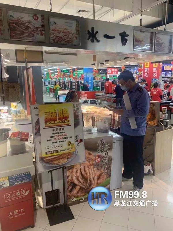 """哈尔滨紧急排查""""进口鱿鱼须"""":未发现涉事批次商品图片"""