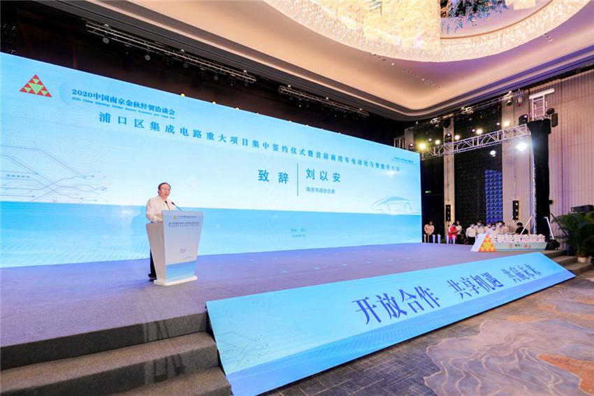 """2020南京金洽会浦口区主导产业再结""""硕果""""图片"""